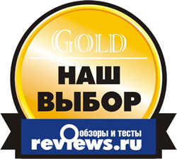 Reviews: Gold! Our Choice!